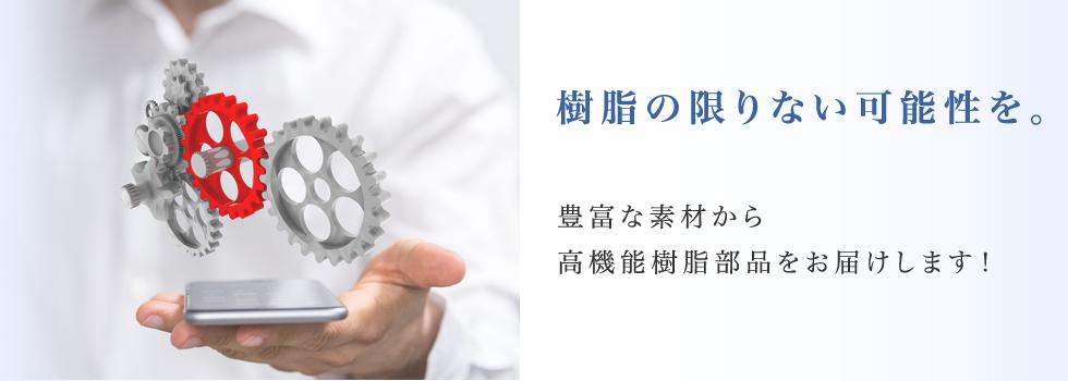 樹脂の限りない可能性を。豊富な素材から高機能樹脂部品をお届けします。